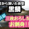 先日の黒鯛の料理動画です。